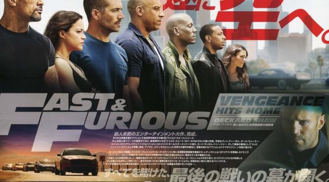 映画『ワイルド・スピード8』2017年夏公開か!?