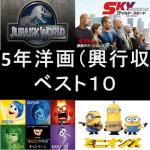 2015年外国映画(洋画)ベスト10~興行収入順