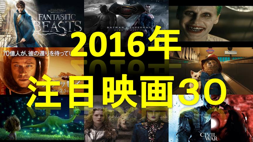 2016年映画30
