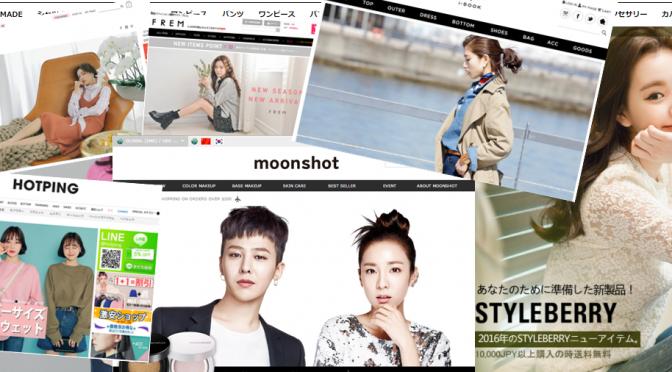 プチプラ♪大人気な韓国ファッション通販サイト15選