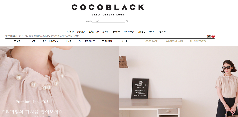 cocoblack